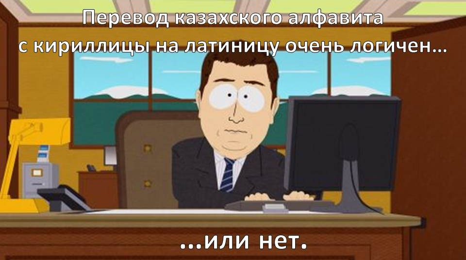 перевод казахского алфавита с кириллицы на латиницу
