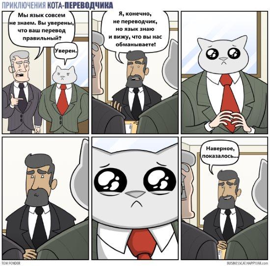 комикс про кота-переводчика