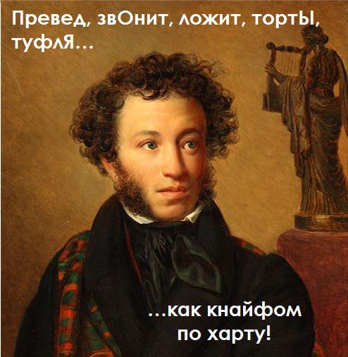 пушкин, день филолога, день русского языка