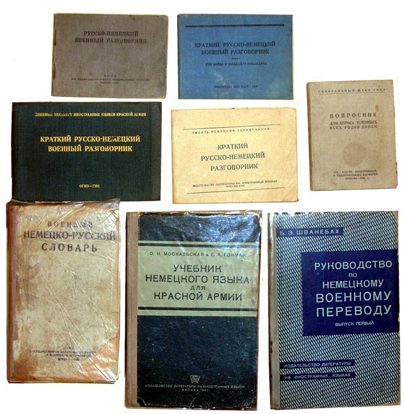 разговорники, словари, немецкий, русский