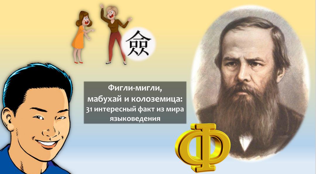 31 интересный факт из мира языковедения