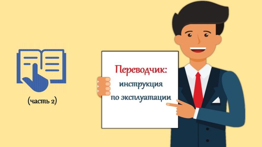 инструкция по эксплуатации переводчика