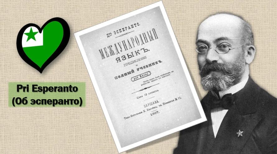 об эсперанто