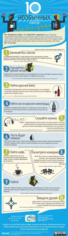 10 neobychnykh sovetov