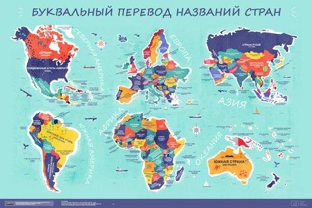 Как переводится название страны