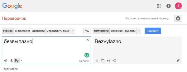google бывает полезен не всегда