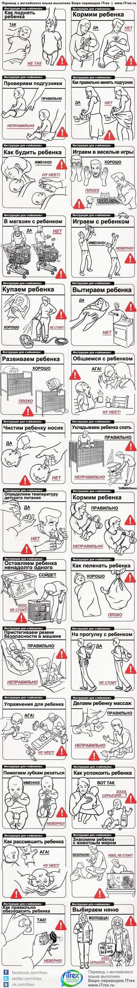 Инструкция по пользованию ребенком