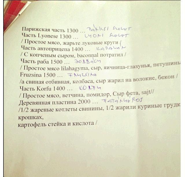 Kuryezi perevoda3