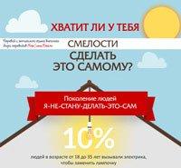 Перевод сделан в Бюро переводов iTrex, Москва: Хватит ли у тебя смелости сделать это самому?