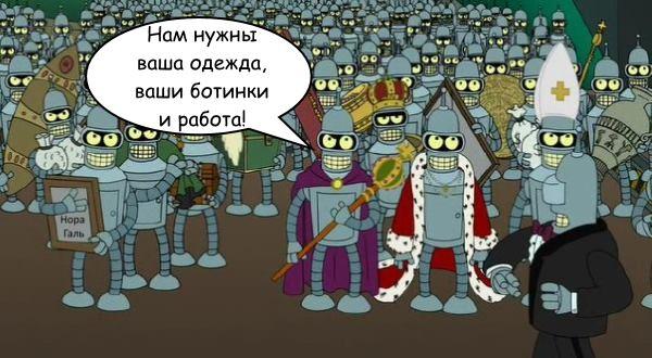 предсказание будущего человеческого перевода — толпа роботов