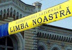 Национальный день молдавского языка — Лимба ноастрэ
