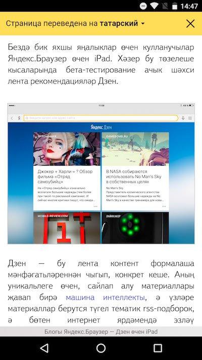 Переводчик страниц Яндекс.Браузера