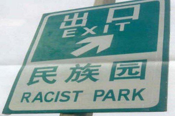 Расистский парк — Китай разрабатывает стандарты перевода на английский