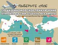 Перевод сделан в Бюро переводов iTrex, Москва: Выберите свое средиземноморское приключение