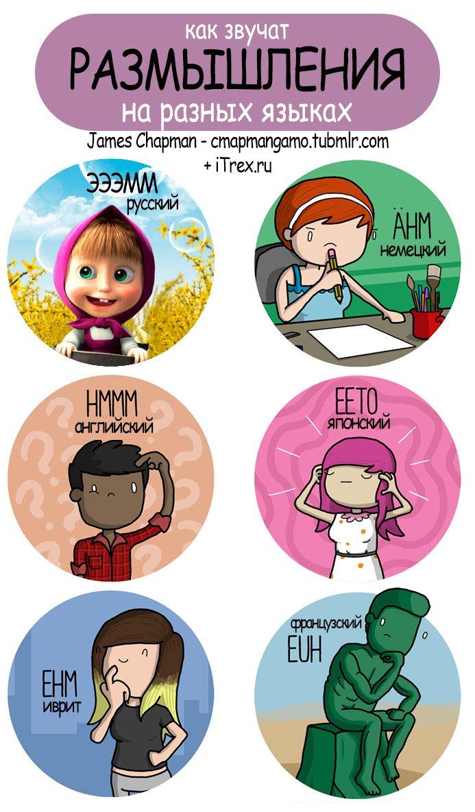 Звуки размышлений на разных языках