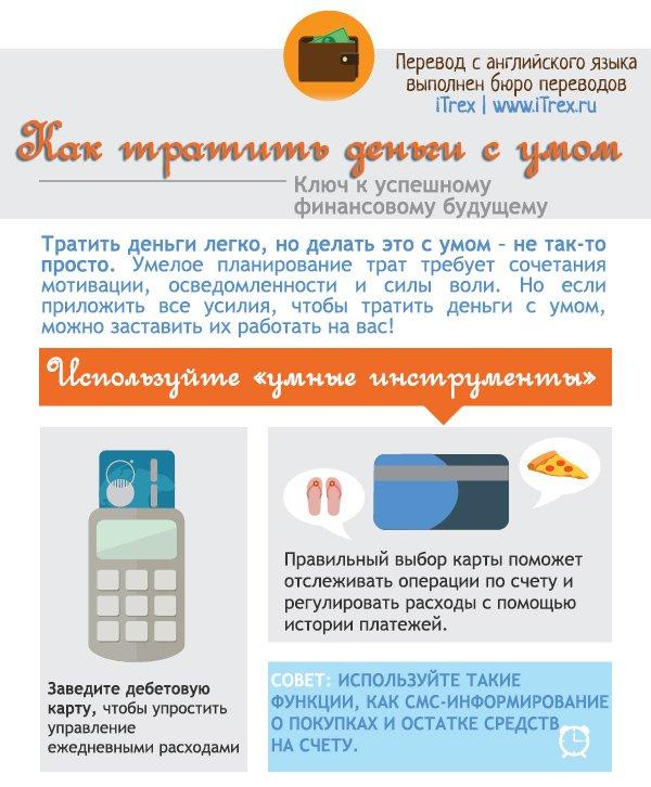 Перевод сделан в Бюро переводов iTrex, Москва: Как тратить деньги с умом