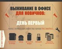 Перевод сделан в Бюро переводов iTrex, Москва: Выживание в офисе для новичков