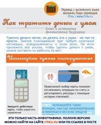 Read more about the article Как тратить деньги с умом