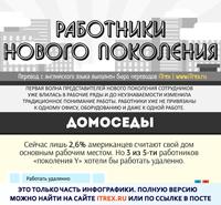 Read more about the article Работники нового поколения
