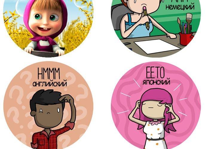 Как звучат размышления на разных языках