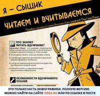 Read more about the article Я – сыщик. Читаем и вчитываемся.