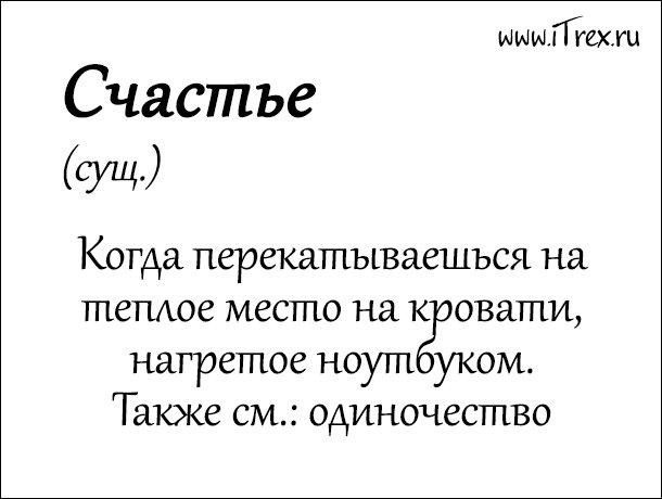 Истинное значение некоторых слов :)