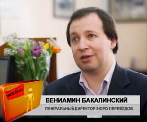 Read more about the article Мое дело. Бюро переводов