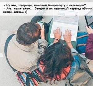 Read more about the article Проблема краудсорсингового перевода