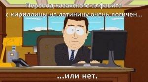 Read more about the article Сменили раскладку: казахский алфавит переведут на латиницу