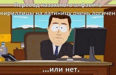 Сменили раскладку: казахский алфавит переведут на латиницу