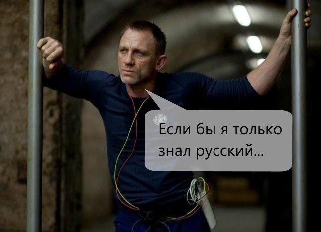 Агенту 007: прибыть для несения службы