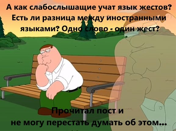 You are currently viewing Про левшей и язык жестов