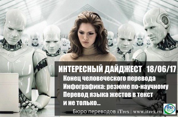 You are currently viewing Дайджест 18/06/17