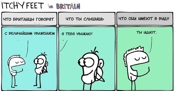 Особенности британского английского