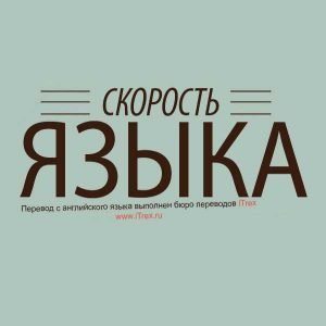 Read more about the article Скорость языка