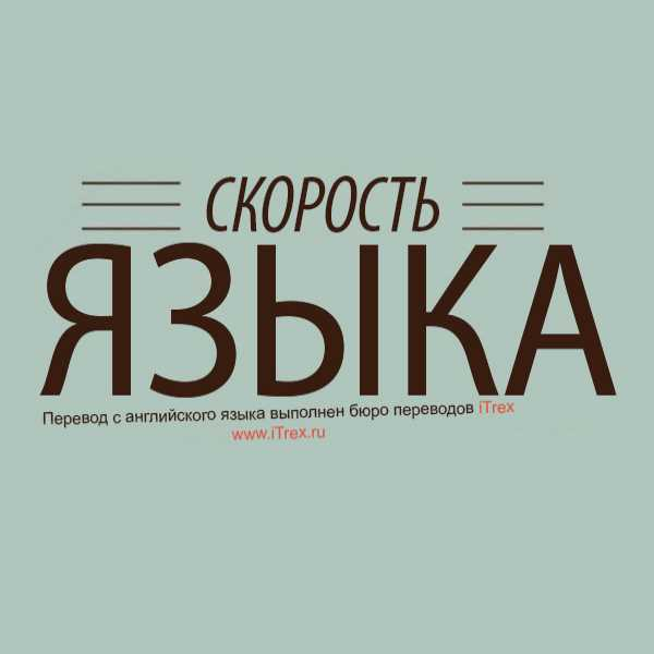 You are currently viewing Скорость языка