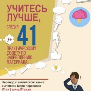 Read more about the article 41 практический совет по закреплению материала