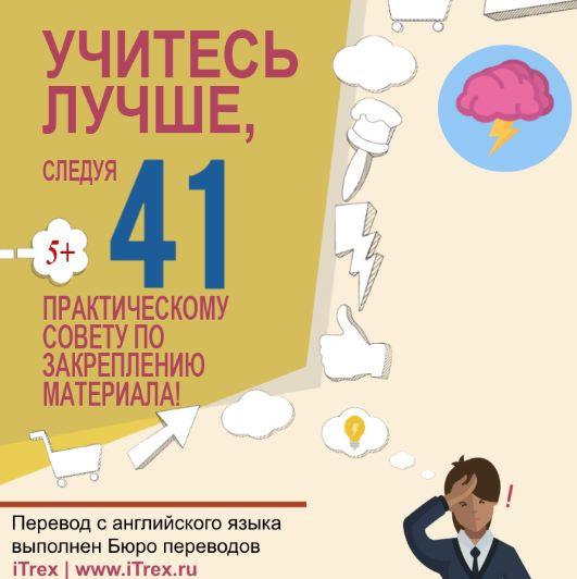 You are currently viewing 41 практический совет по закреплению материала