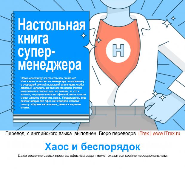 You are currently viewing Настольная книга супер-менеджера