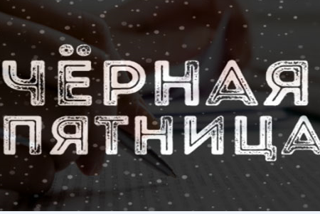 You are currently viewing Черная Пятница!