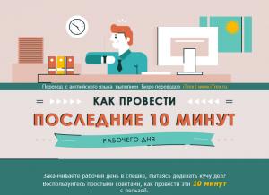 Read more about the article Как провести последние 10 минут рабочего дня