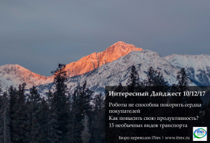 Read more about the article Дайджест 08/12/17