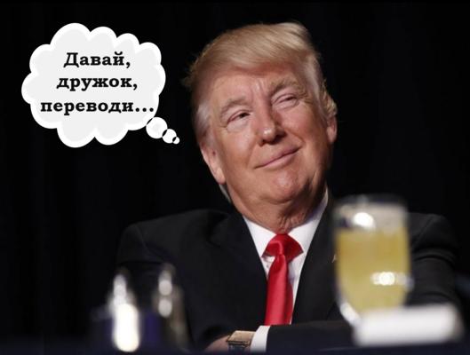 You are currently viewing Тяжелая это работа – Трампа переводить