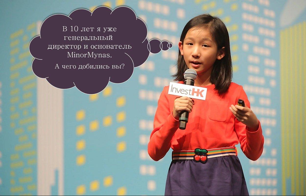 You are currently viewing Успешный предприниматель в 10 лет. КАК?!