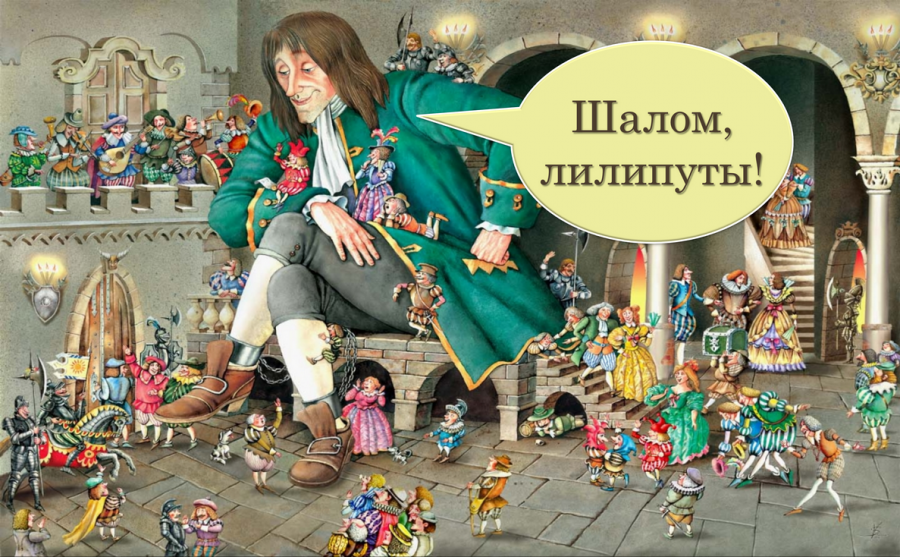 You are currently viewing Шалом, лилипуты!
