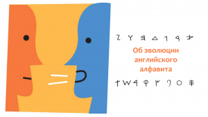 Read more about the article Об эволюции английского алфавита