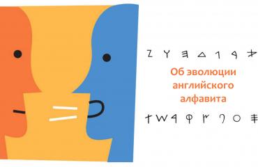 Об эволюции английского алфавита