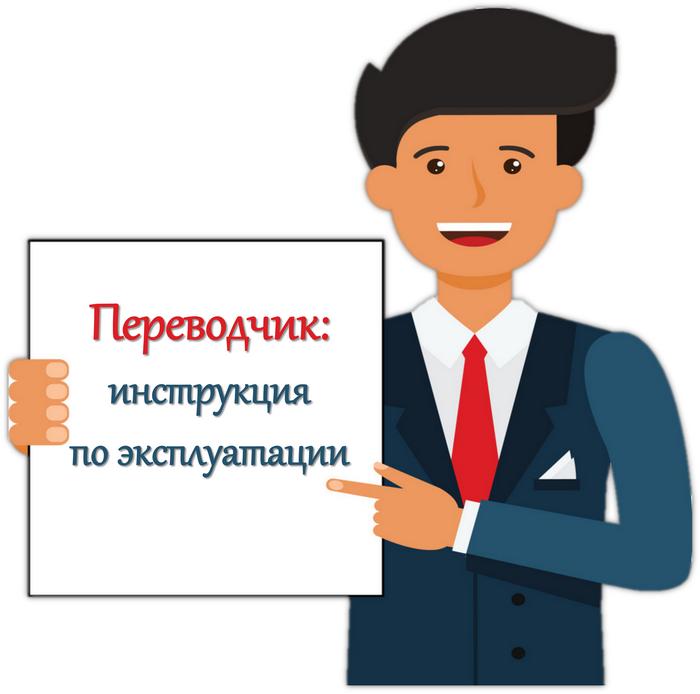 Переводчик: инструкция по эксплуатации (ч.1)