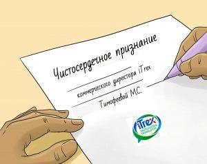 Read more about the article Чистосердечное признание
