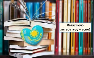 Read more about the article Казахскую литературу переводят на 6 языков ООН